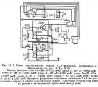 Рис. 14.15. Схема двухканального модуля с LC-фильтрами