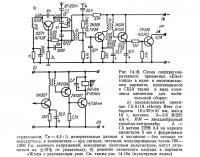 Рис. 14.18. Схема сверхрегенеративного приемника «Electronics»