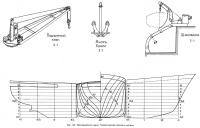 Рис. 142. Пассажирское судно. Теоретический чертеж и детали