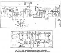 Рис. 14.28. Схема приемника аппаратуры Grundig «Varioprop»