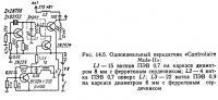 Рис. 14.5. Одноканальный передатчик «Controlaire Mule-II»