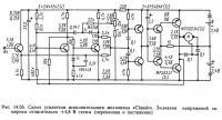 Рис. 14.56. Схема усилителя исполнительного механизма «Classic»