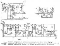 Рис. 14.61. Аппаратура для пропорционального управления фирмы Reuter «Digilog»
