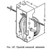 Рис. 147. Простой заводной механизм