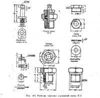Рис. 149. Рабочие чертежи калильной свечи К-3