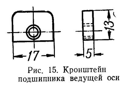 Рис. 15. Кронштейн подшипника ведущей оси