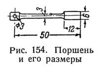 Рис. 154. Поршень и его размеры