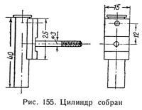 Рис. 155. Цилиндр собран