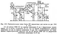 Рис. 15.5. Принципиальная схема блока ВЧ передатчика