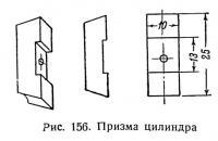Рис. 156. Призма цилиндра