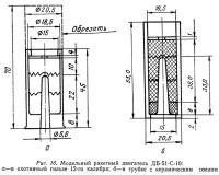 Рис. 16. Модельный ракетный двигатель ДБ-51-С-10