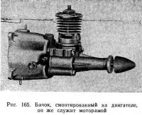 Рис. 165. Бачок, смонтированный на двигателе