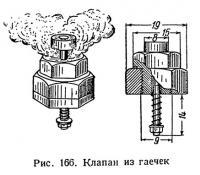 Рис. 166. Клапан из гаечек