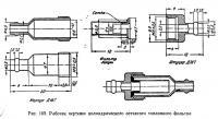 Рис. 169. Рабочие чертежи цилиндрического сетчатого топливного фильтра