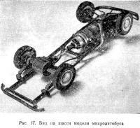 Рис. 17. Вид на шасси модели микроавтобуса