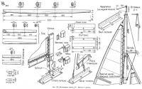 Рис. 170. Яхта-модель класса «П». Рангоут и детали