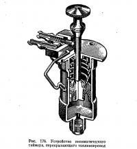 Рис. 176. Устройство пневматического таймера, перекрывающего топливопровод
