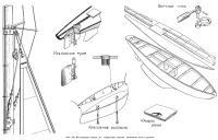 Рис. 176. Яхта-модель класса «А». Сборочный чертеж, крепление киля и детали