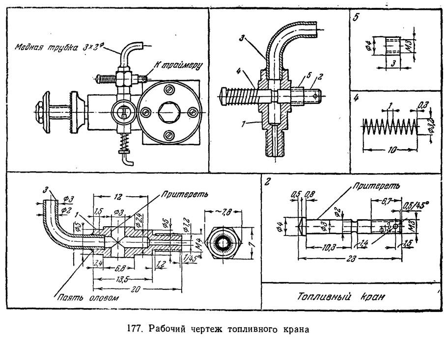 Рис. 177. Рабочий чертеж топливного крана