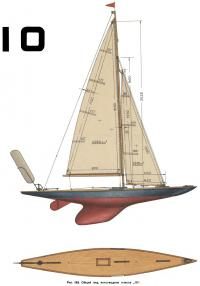 Рис. 183. Общий вид яхты-модели класса «10»