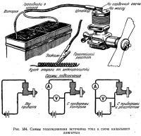 Рис. 184. Схемы подсоединения источника тока к свече калильного двигателя