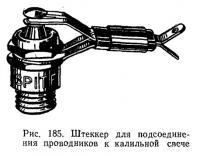 Рис. 185. Штекер для подсоединения проводников к калильной свече