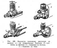 Рис. 189. Варианты крепления двигателя на модели