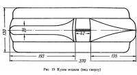 Рис. 19. Кузов модели (вид сверху)
