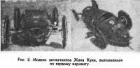 Рис. 2. Модель англичанина Жака Кука по первому варианту