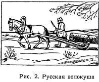 Рис. 2. Русская волокуша