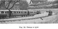 Рис. 20. Поезда в пути
