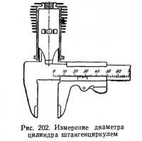 Рис. 202. Измерение диаметра цилиндра штангенциркулем