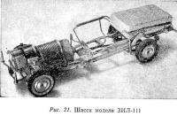 Рис. 21. Шасси модели ЗИЛ-111