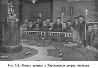Рис. 218. Модель трамвая в Харьковском дворце пионеров