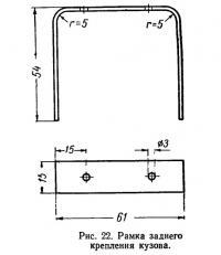 Рис. 22. Рамка заднего крепления кузова