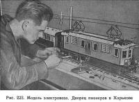 Рис. 222. Модель электровоза. Дворец пионеров в Харькове