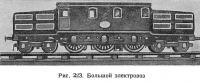 Рис. 223. Большой электровоз