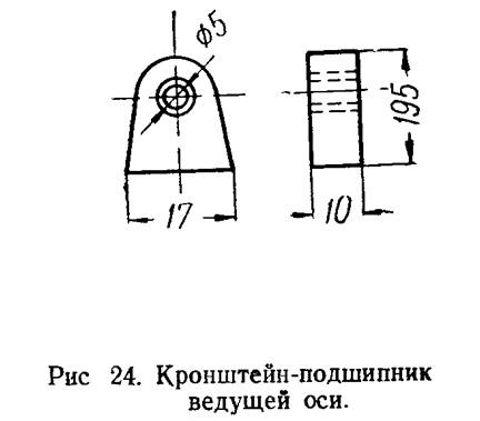 Рис. 24. Кронштейн-подшипник ведущей оси