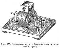 Рис. 255. Электромотор в собранном виде и готовый к пуску