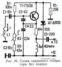 Рис. 26. Схема задающего генератора без кварца