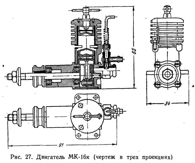 Рис. 27. Двигатель МК-16к (чертеж в трех проекциях)