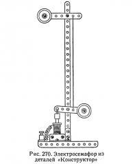 Рис. 270. Электросемафор из деталей «Конструктор»