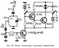 Рис. 28. Схема индикатора излучения передатчика