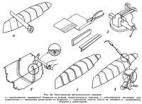 Рис. 29. Изготовление металлического корпуса
