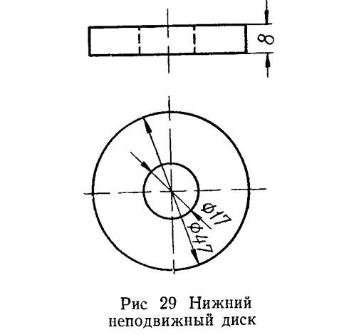 Рис. 29. Нижний неподвижный диск