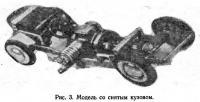 Рис. 3. Модель со снятым кузовом