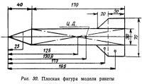 Рис. 30. Плоская фигура модели ракеты