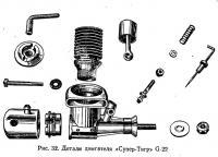 Рис. 32. Детали двигателя «Супер-Тигр» G-22