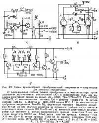 Рис. 3.2. Схемы транзисторных преобразователей напряжения