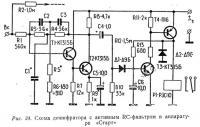 Рис. 34. Схема дешифратора с активным RC-фильтром в аппаратуре «Старт»